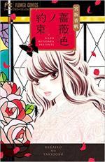 Promesses en rose 5 Manga