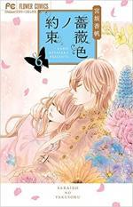 Promesses en rose 6 Manga