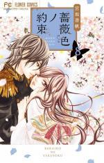 Promesses en rose 8 Manga