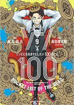 Bucket List Of the Dead 9 Manga