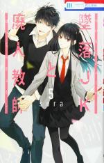 Le Jeu de la Mort 5 Manga