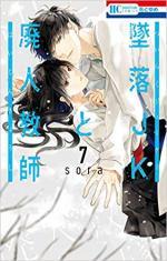 Le Jeu de la Mort 7 Manga