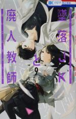 Le Jeu de la Mort 9 Manga
