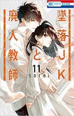 Le Jeu de la Mort 11 Manga