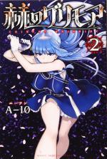 Le Grimoire Écarlate 2 Manga