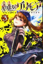 Le Grimoire Écarlate 3 Manga