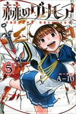Le Grimoire Écarlate 5 Manga