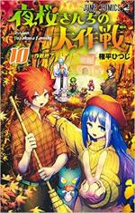 Mission : Yozakura Family # 10