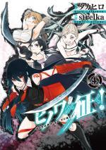 Blue Eyes Sword 4 Manga