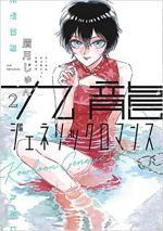 Kowloon Generic Romance 2 Manga