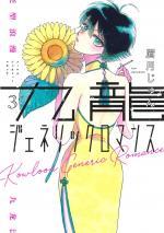 Kowloon Generic Romance 3 Manga