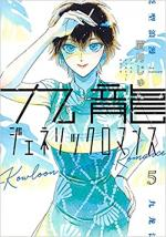 Kowloon Generic Romance 5 Manga