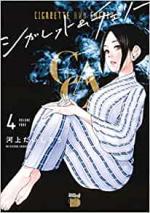 CIGARETTE AND CHERRY 4 Manga