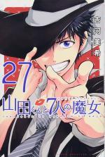 Yamada kun & The 7 Witches 27 Manga