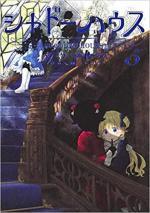 Shadows House 5 Manga