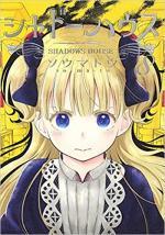 Shadows House 8 Manga