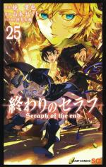 Seraph of the end 25