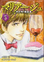 Les gouttes de dieu - Mariage 5 Manga