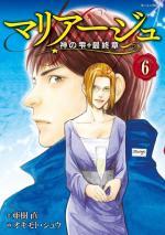 Les gouttes de dieu - Mariage 6 Manga