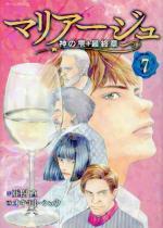 Les gouttes de dieu - Mariage 7 Manga