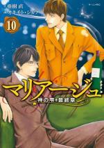 Les gouttes de dieu - Mariage 10 Manga