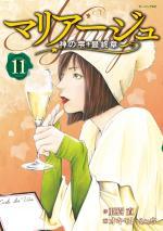 Les gouttes de dieu - Mariage 11 Manga