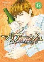 Les gouttes de dieu - Mariage 18 Manga