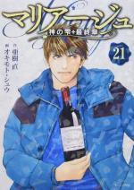 Les gouttes de dieu - Mariage 21 Manga
