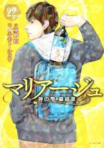 Les gouttes de dieu - Mariage 22 Manga