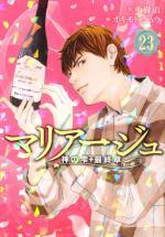 Les gouttes de dieu - Mariage 23 Manga