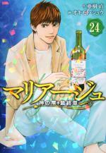 Les gouttes de dieu - Mariage 24 Manga