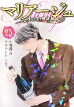 Les gouttes de dieu - Mariage 25 Manga