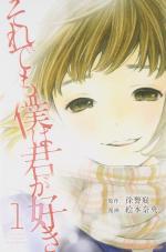 Fragments d'elles 1 Manga