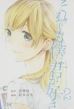 Fragments d'elles 2 Manga