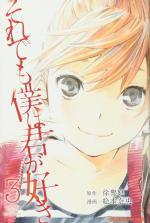 Fragments d'elles 3 Manga