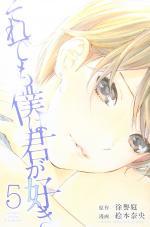 Fragments d'elles 5 Manga