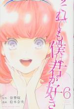 Fragments d'elles 6 Manga