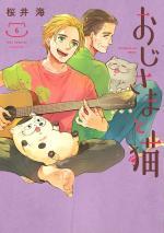 Le chat qui rendait l'homme heureux - et inversement - 6 Manga