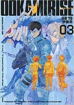 Ookami Rise 3 Manga