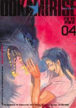 Ookami Rise 4 Manga