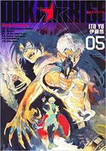 Ookami Rise 5 Manga