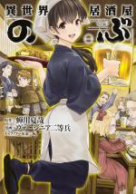Isekai Izakaya Nobu # 1