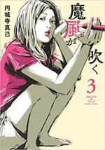 Quand sonne la tempête 3 Manga