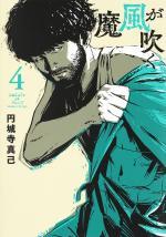 Quand sonne la tempête 4 Manga