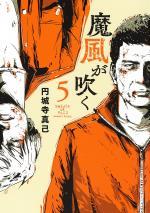 Quand sonne la tempête 5 Manga