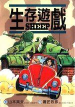 Sheep 1 Manga