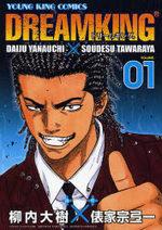 DREAMKING R 1 Manga