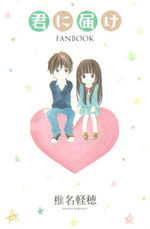 Sawako - Fanbook 1 Fanbook