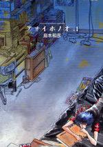 Blue Blaze 1 Manga