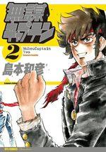 Mubo Captain 2 Manga